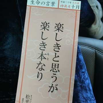 [富岡佳子private life]お朔参り