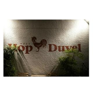 新橋の焼き鳥屋なのに、店名が横文字!焼き鳥&ベルギービール【HopDuvel】