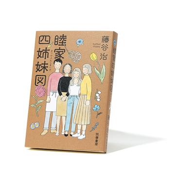 平成という時代を振り返る四姉妹の物語『睦家四姉妹図』【斎藤美奈子のオトナの文藝部】