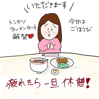 vol.69 「婚活疲れを何とかしたい」【ケビ子のアラフォー婚活Q&A】_1_1