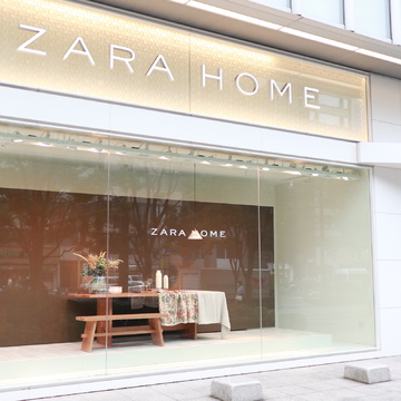 ZARA HOME でショッピング