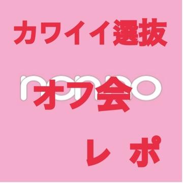 【non-noカワイイ選抜オフ会】レポ