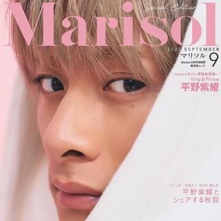 8月5日(木)発売 Marisol9月号 特別版の表紙に平野紫耀さんが登場!
