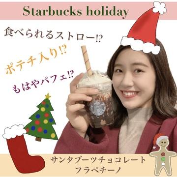 【スタバ】クリスマス第3弾は食べられるストロー!?