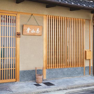 4.京都で磨かれた目利きと手仕事が生む木の逸品 泰山堂
