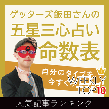 先週の人気記事ランキング|WEEKLY TOP10【8月22日〜8月28日】