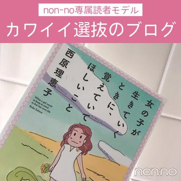 読書家な女子大生・幸がおすすめする、ノンノ世代が読むべき本はこれ!【カワイイ選抜】