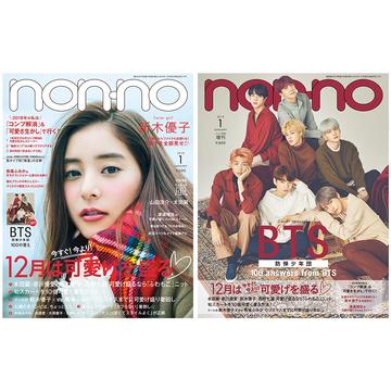 新木優子・BTSの2バージョン!ノンノ1月号の表紙を解禁!
