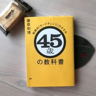 【KB_アラ管文庫】「45歳の教科書」戦略的モードチェンジのすすめ