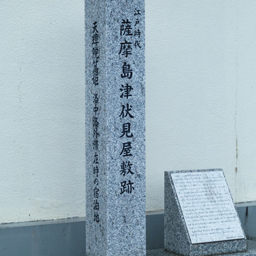 4.龍馬を保護し、 薩摩へと逃がす 薩摩島津伏見屋敷跡