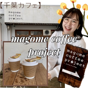 【千葉カフェ】magome coffee project❤︎