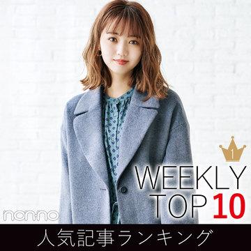 先週の人気記事ランキング|WEEKLY TOP 10【11月24日~11月30日】