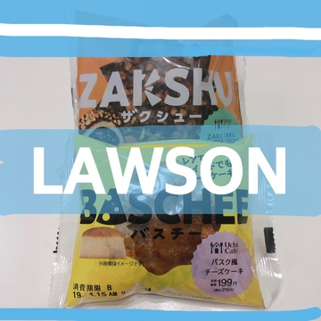 """【即完】3日間で販売数100万個?!LAWSONの新作スイーツ""""バスチー""""(╹◡╹)"""