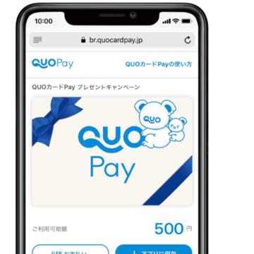 【応募終了】『Web eclatメルマガ特典』QUOカードPay 5000円分を10名様にプレゼント_1_2-2