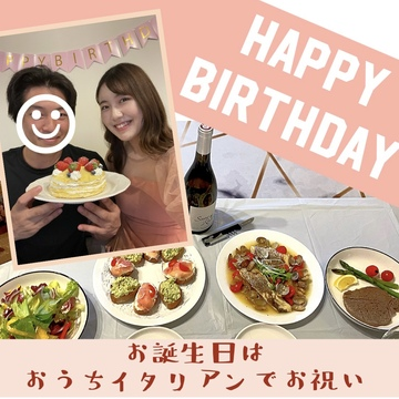 【おうちじかん】お誕生日ディナーはお家イタリアンしてみた!