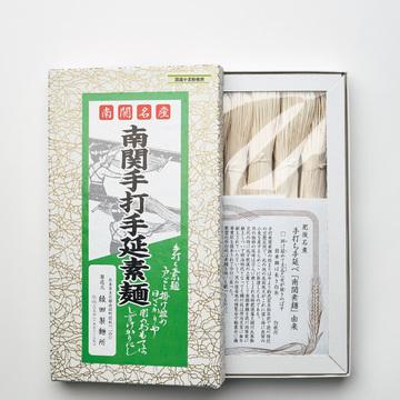 北原白秋も愛でた味 綾田製麺所の「南関手打手延素麺」