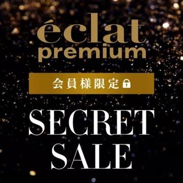 【会員様限定】eclat premium  シークレットセール 開催中 eclat掲載品・人気ブランド多数