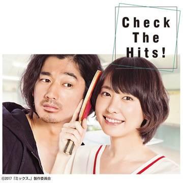 新垣結衣さん主演「ミックス。」etc.話題の映画4選!【Check The Hits!】