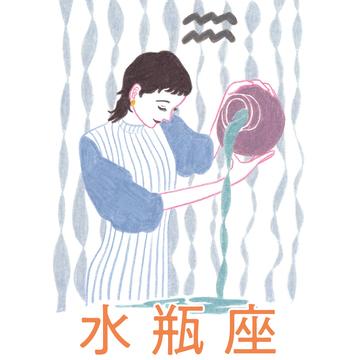 水瓶座の運勢【Love Me Doさんの恋占い2019-2020冬】