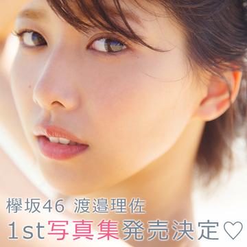 4月10日発売決定♡ 欅坂46 渡邉理佐の1st写真集