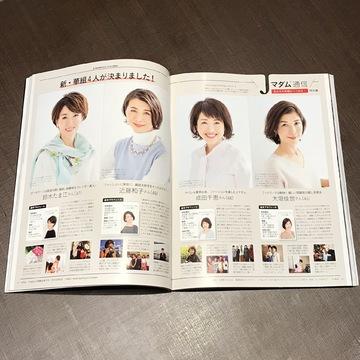 エクラ2月号 新華組メンバー発表
