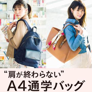 荷物が多い日でも安心♡な、A4が入る優秀バッグ【まとめ】