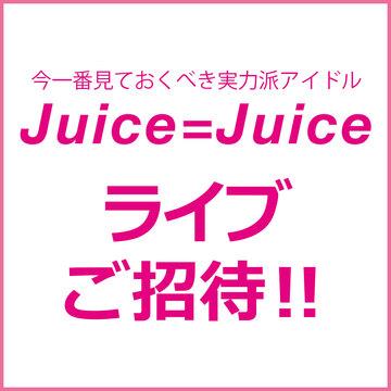 ノンノ読者無料招待席で〝Juice=Juice〞のライブを見よう!|10名様無料ご招待♡