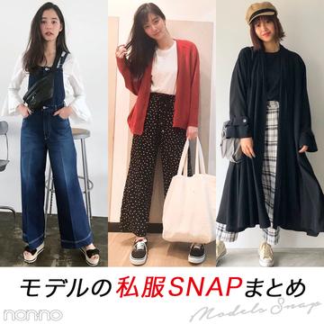 最強ノンノモデルの私服スナップまとめ★non-no Webの春夏ファッションコーデ