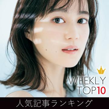 先週の人気記事ランキング|WEEKLY TOP10【4月18日〜4月24日】