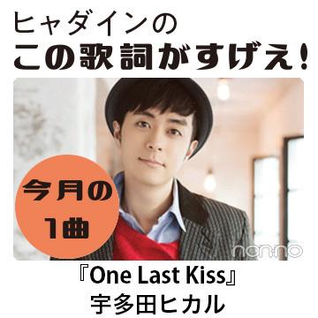 宇多田ヒカルの『One Last Kiss』を読み解く! 【ヒャダインのこの歌詞がすげえ!】