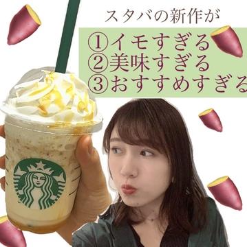 【スタバ新作】9/20からの新作3点をレポ!!