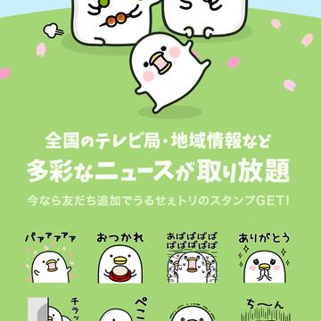 ノンノモデルニュース友達追加でLINEスタンプ♡もうGETした?!