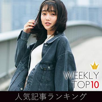 先週の人気記事ランキング|WEEKLY TOP 10【2月7日~2月13日】