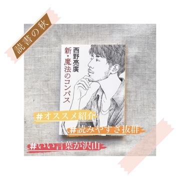 【 本 】読書の秋! 私のおすすめ本