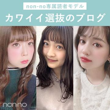 読モのおしゃれヘアカラー&巻き髪&ヘアアレンジ7選!【カワイイ選抜】