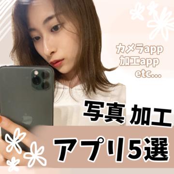 【写真・加工編】社会人2年目女子がよく使う写真・加工アプリ5選!
