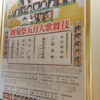 歌舞伎座の楽しみ方~團菊祭5月大歌舞伎~_1_5-1