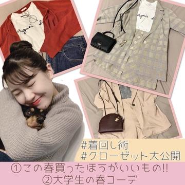 【春服】大学生の春コーデ!!今年は○○を買うべし!!