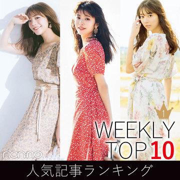 先週の人気記事ランキング|WEEKLY TOP 10【5月19~5月25日】