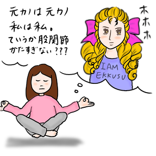 vol.92「元カノと比べられみじめ」【ケビ子のアラフォー婚活Q&A】