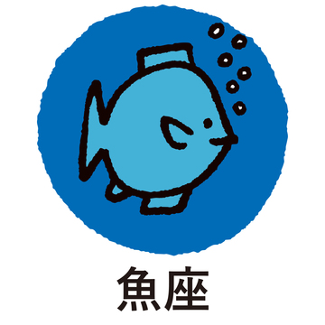 4月20日~5月19日の魚座の運勢★ アイラ・アリスの12星座占い/GIRL'S HOROSCOPE