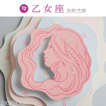 2019年 12星座別最強星占い★乙女座の運勢