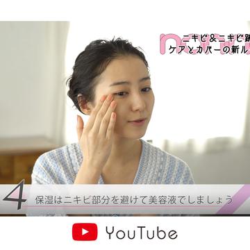 ニキビ肌のスキンケア&ニキビ跡の隠し方、動画でよーくわかる!