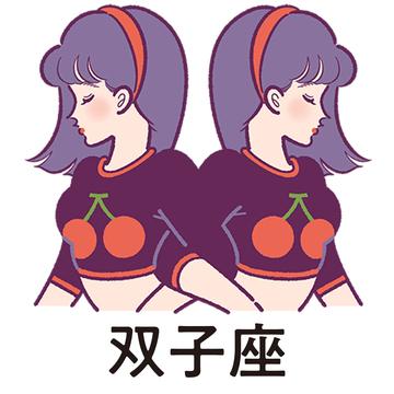 9月18日~10月19日の双子座の運勢★ アイラ・アリスの12星座占い/GIRL'S HOROSCOPE