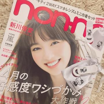 キティちゃんとコラボ♡non-no5月号の付録がすごい!!