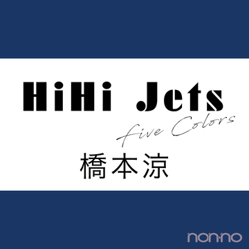 【HiHi Jets Five colors vol.3】橋本涼