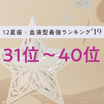 31位〜40位