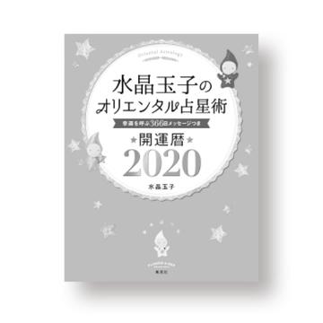 『水晶玉子のオリエンタル占星術 開運暦2020』