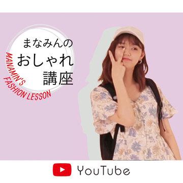 ワンピの夏コーデ、小物でフェミニン&カジュアル着回し!★まなみんのおしゃれ講座 Vol.4