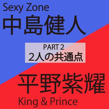 中島健人(Sexy Zone)×平野紫耀(King & Prince) PART2 2人の共通点